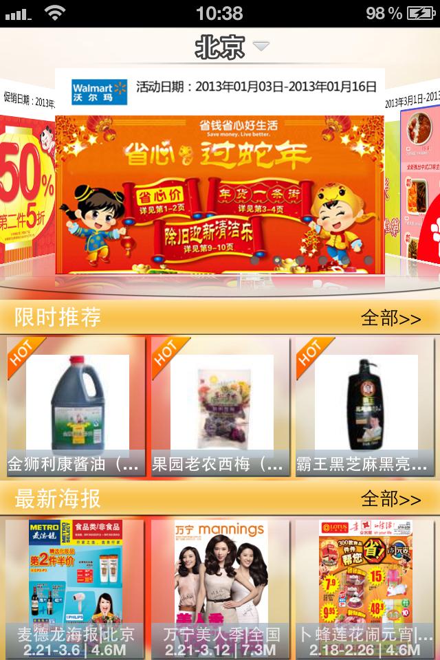 二维码 条形码, 扫描比价器-我查查超市促销档