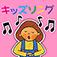 うたっておぼえるキッズソング Vol.3